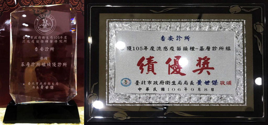 杏安診所 榮獲105年流感疫苗接種醫療院所